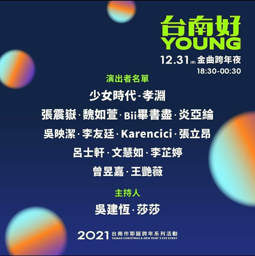 台南市政府宣布請到孝淵。圖/摘自臉書