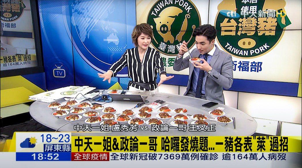 王又正和盧秀芳大嗑滷肉飯。圖/中天提供