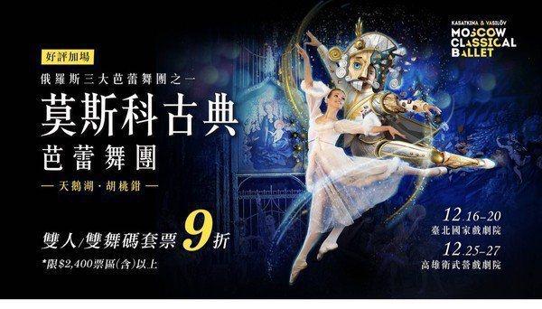 莫斯科芭蕾舞團因八名團員確診,昨宣布全面停演。 圖/聯合數位文創