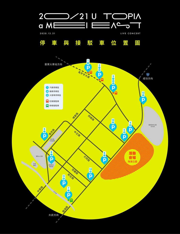 天后張惠妹台東跨年演唱會31日登場,最新交通管制、接駁及停車措施今天出爐,其中停...