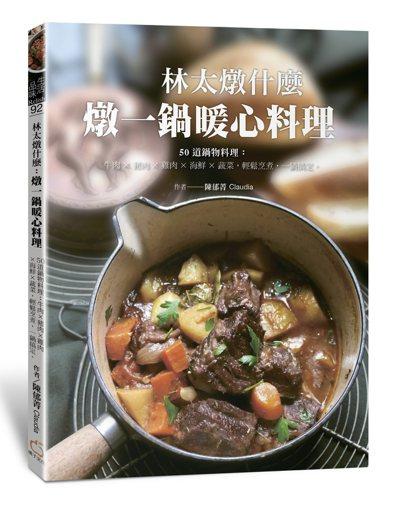 書名:林太燉什麼-燉一鍋暖心料理作者:陳郁菁Claudia出版社:橘子文...