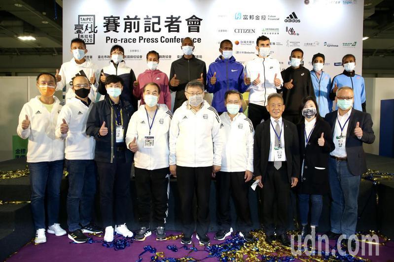 台北馬拉松國外菁英選手解除隔離,在賽前記者會上與台北市長柯文哲(前排中)同台亮相。記者林俊良/攝影