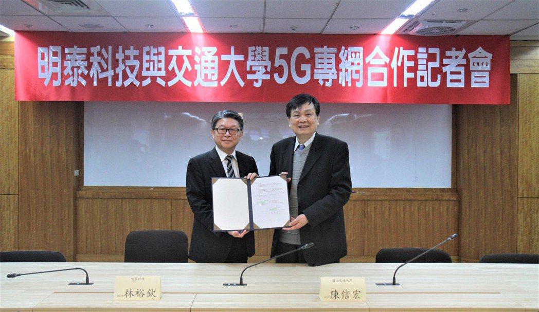 明泰科技總經理林裕欽(左)與交大校長陳信宏完成5G專網合作簽約儀式。明泰/提供