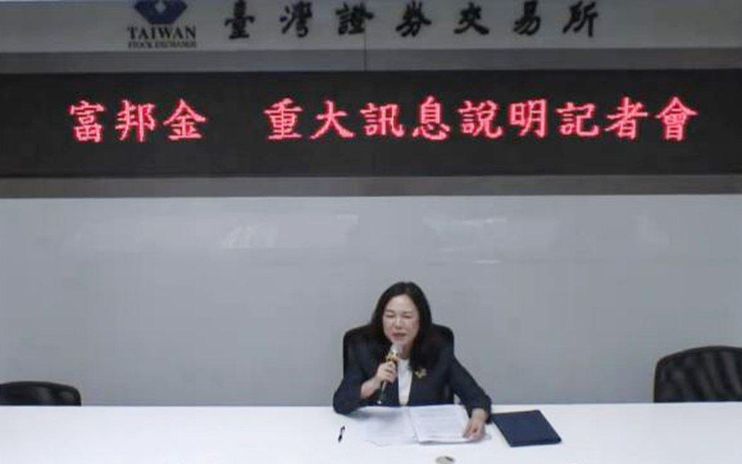 富邦金控宣布公開收購日盛金控股權。圖/臺灣證券交易所網站