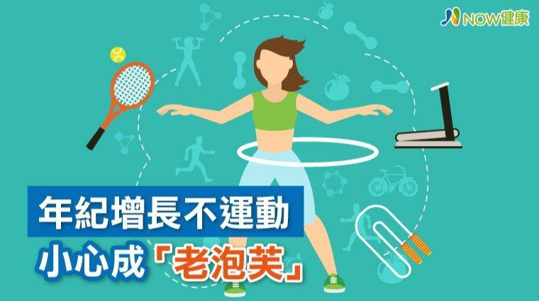 ▲基礎代謝率會隨著年紀慢慢降低,飲食作息與年輕時一樣,卻沒有運動習慣,不知不覺就...