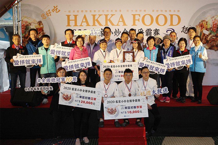 2020客家小炒全國爭霸賽於花蓮舉辦東區初賽。 客委會/提供