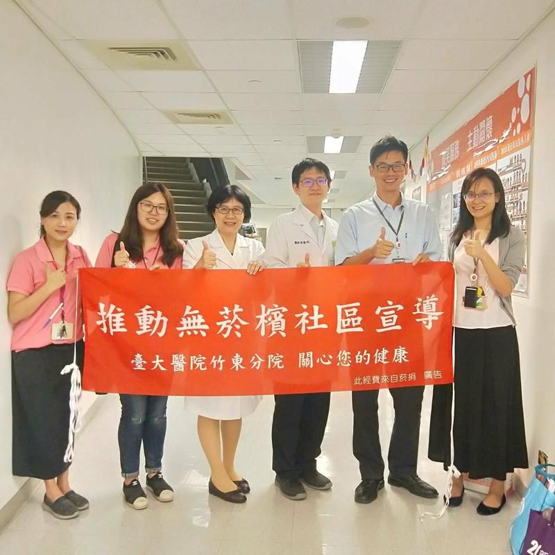 台大醫院竹東分院因戒菸成功率達66%,獲全國戒菸成功王封號。圖/縣府提供