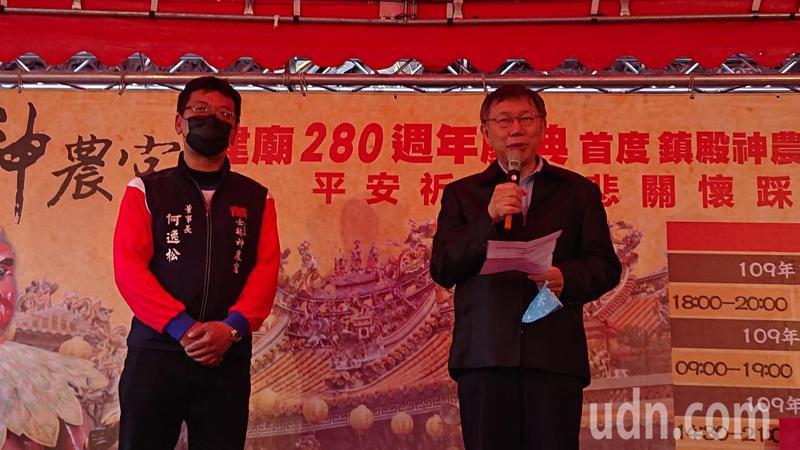 台北市長柯文哲上午參加士林神農宮舉辦建廟280周年鎮殿神農大帝出巡、平安祈福慈悲關懷踩街活動。記者楊正海/攝影