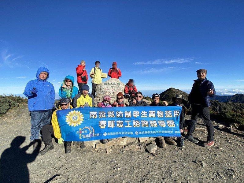 南投縣校外會帶著高關懷學生攀登雪山主峰,教導正確的登山知識技能,也幫助學生建立自信。圖/南投縣校外會提供