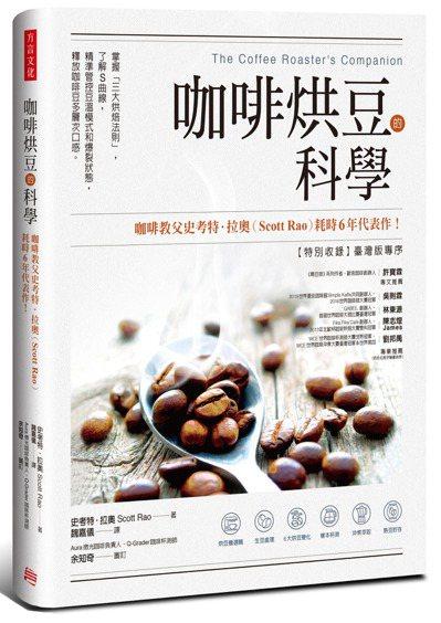 .書名:咖啡烘豆的科學.作者:史考特‧拉奧.譯者:魏嘉儀.出版社:方...