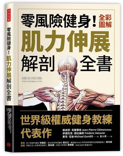 .書名:零風險健身!全彩圖解肌力伸展解剖全書.作者:榮皮耶‧克雷蒙梭, 菲德...