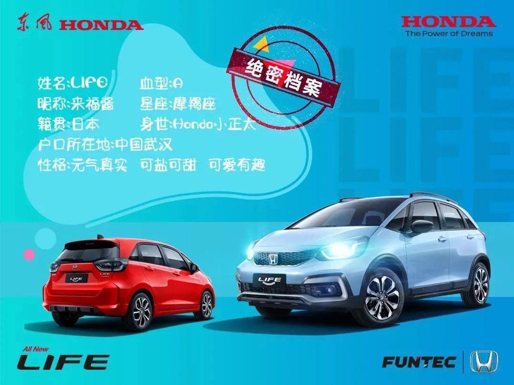 Honda Life在中國小名為來福醬。 圖/摘自東風本田