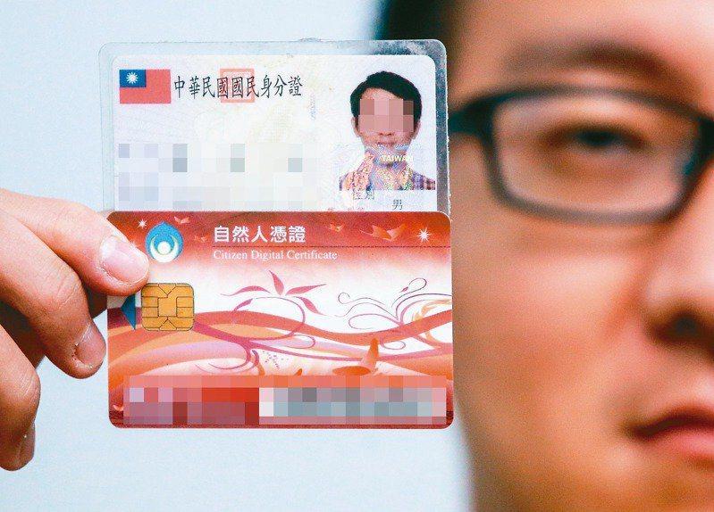 新式數位身分證示意圖。報系資料照