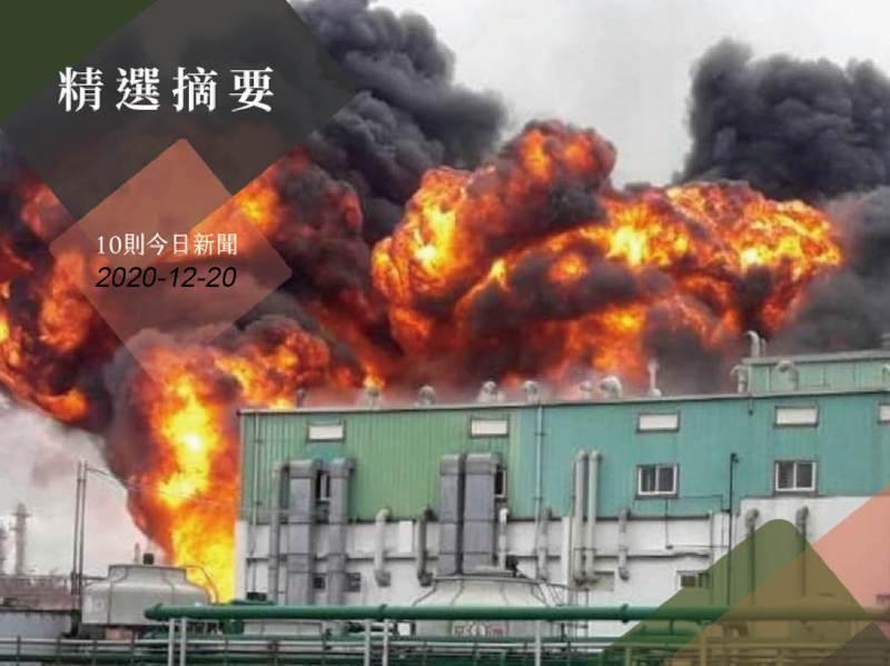 桃園市旭富製藥廠爆炸起火,大火濃煙非常猛烈。圖/讀者提供