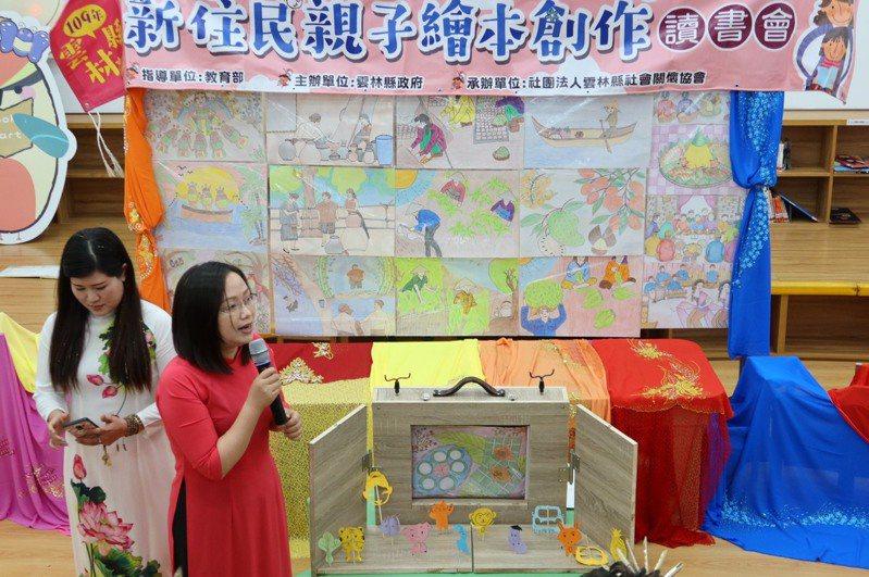新住民姊妹喬淑方(左二)展現自創繪本介紹越南天糕地餅。圖/雲林縣政府提供