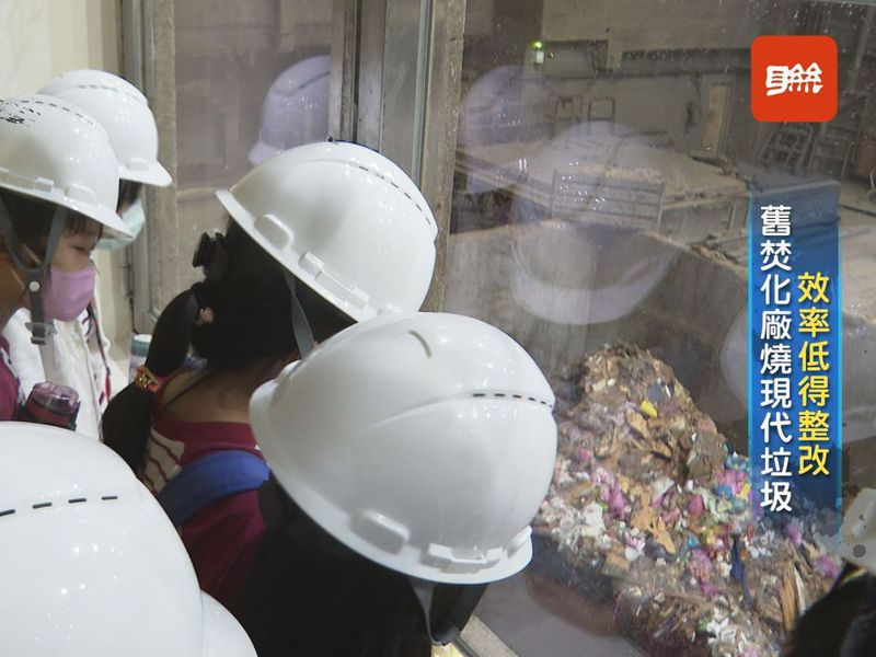 目前台灣已經出現廢棄物去化失衡的問題,環保署已經著手進行全台24座焚化廠整改計畫,但下一個20年,焚化廠運轉效率是否無虞仍無法評估。記者王彥鈞/攝影
