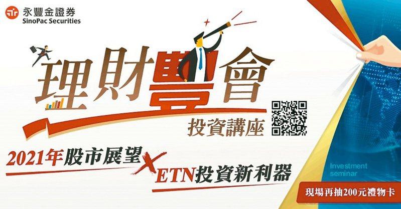 理財豐會「2021年股市展望x ETN投資新利器」講座。永豐金證券/提供