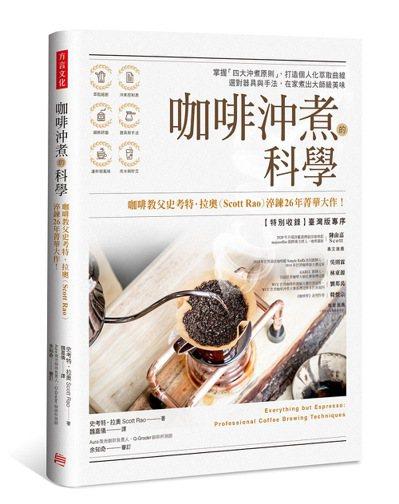 .書名:咖啡沖煮的科學.作者:史考特‧拉奧.譯者:魏嘉儀.出版社:方...