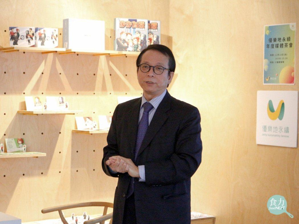優樂地董事長朱竹元過去在櫃買中心、資誠永續發展共任職30年時間,如今創辦優樂地之...