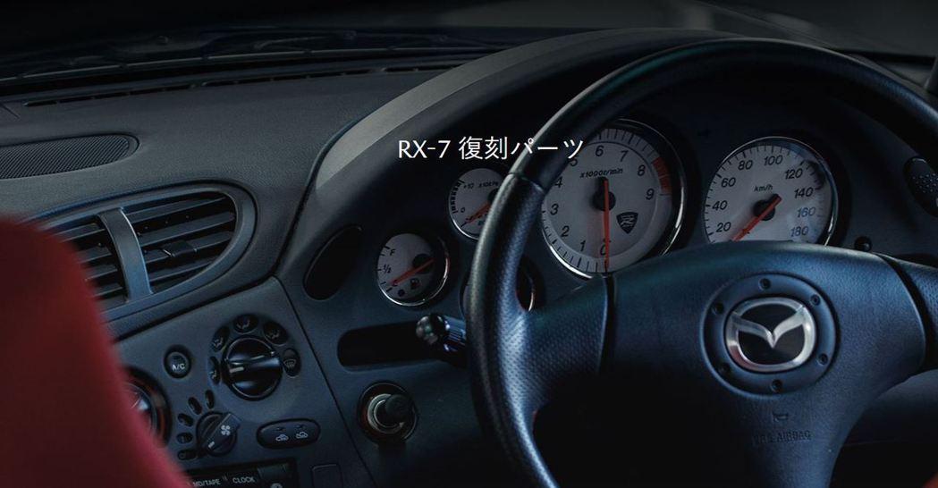 Mazda復刻多達91項RX-7的零部件。 圖/Mazda提供
