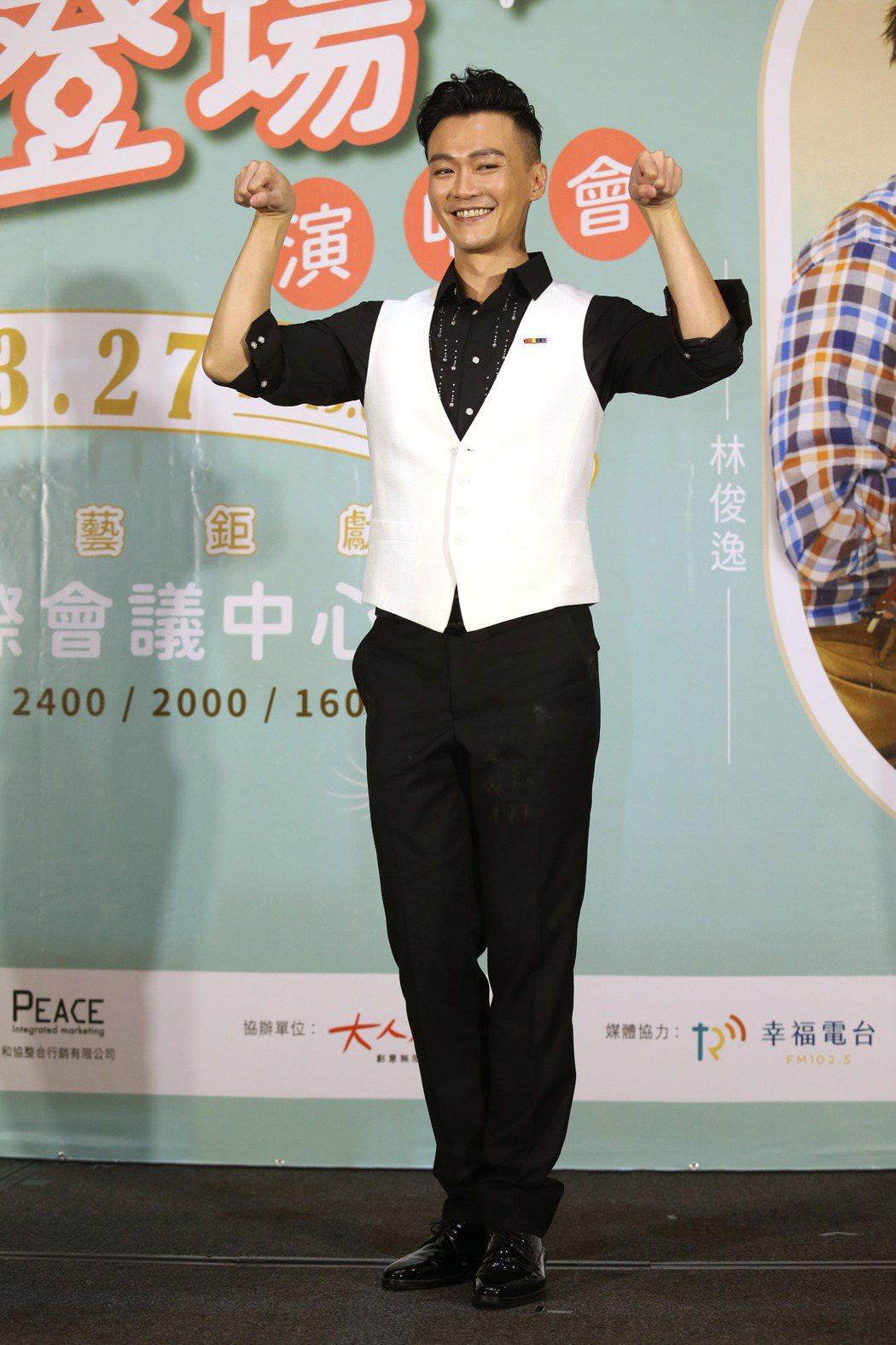 趙詠華、林俊逸(圖)「華逸登場」演唱會舉行售票記者會,兩人合唱一首最浪漫的事,展...
