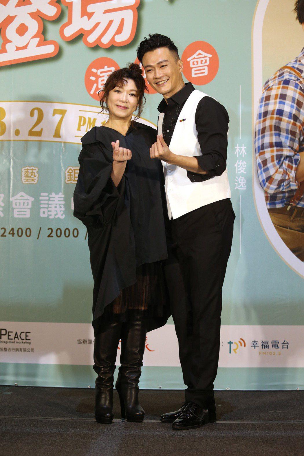 趙詠華(左起)、林俊逸「華逸登場」演唱會舉行售票記者會,兩人合唱一首最浪漫的事,...