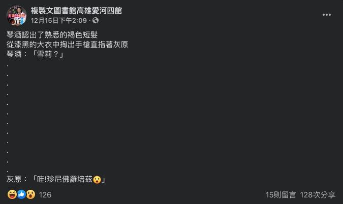 圖:FB@複製文圖書館高雄愛河四館