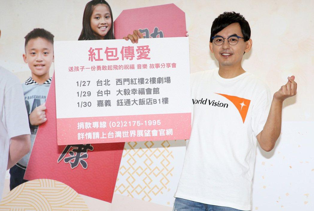 黃子佼出席台灣世界展望會記者會,呼籲大家響應「紅包傳愛,送孩子一份勇敢起飛的祝福...