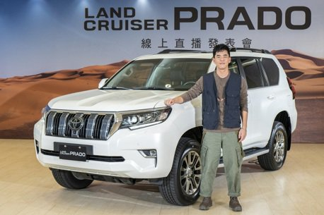 強悍越野王者現身 LAND CRUISER PRADO售價239萬起
