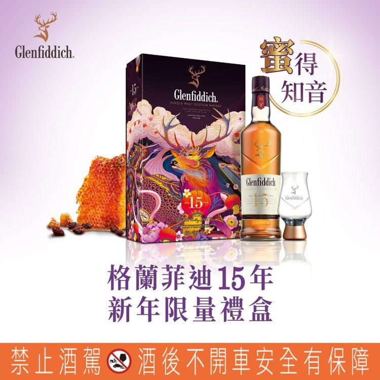 格蘭菲迪15年單一麥芽威士忌新年禮盒,祝福蜜得知音。圖/格蘭父子提供。提醒您:禁...
