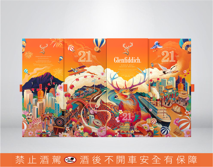2021新年限定款「格蘭菲迪21年新年限量禮盒」,一覽東西方世界版圖探險的旅途風...