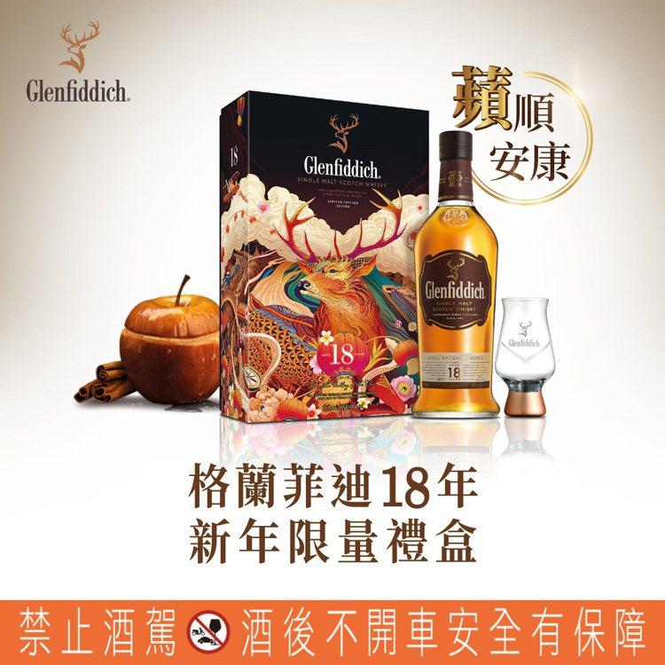 格蘭菲迪18年單一麥芽威士忌新年禮盒,祝福蘋順安康。圖/格蘭父子提供。提醒您:禁...