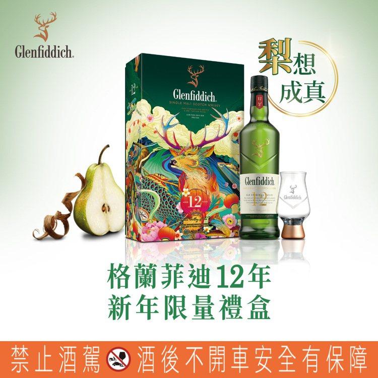 格蘭菲迪12年單一麥芽威士忌新年禮盒,祝福梨想成真。圖/格蘭父子提供。提醒您:禁...