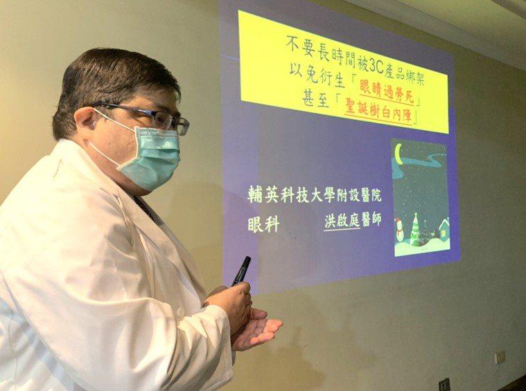 輔英科技大學附設醫院眼科醫師洪啟庭表示,「耶誕樹白內障」又稱為特殊的星狀白內障,...