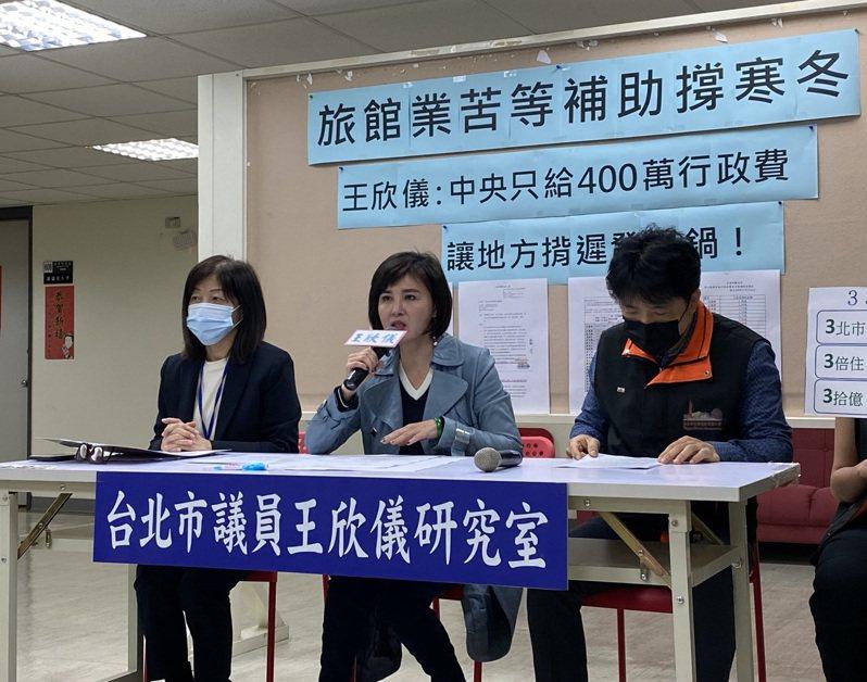 市議員王欣儀接獲台北市旅館商業同業公會控訴,「安心旅遊住宿優惠補助1.0」到10月底,旅館業者卻遲遲未收到撥款。記者潘才鉉/攝影