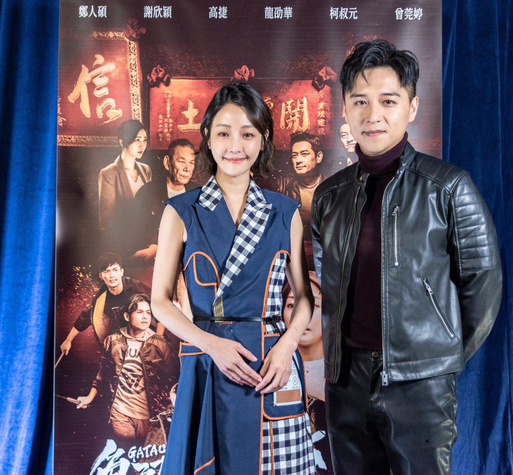鄭人碩(右)在「角頭」外傳和謝欣穎(左)戀愛。圖/齊石提供
