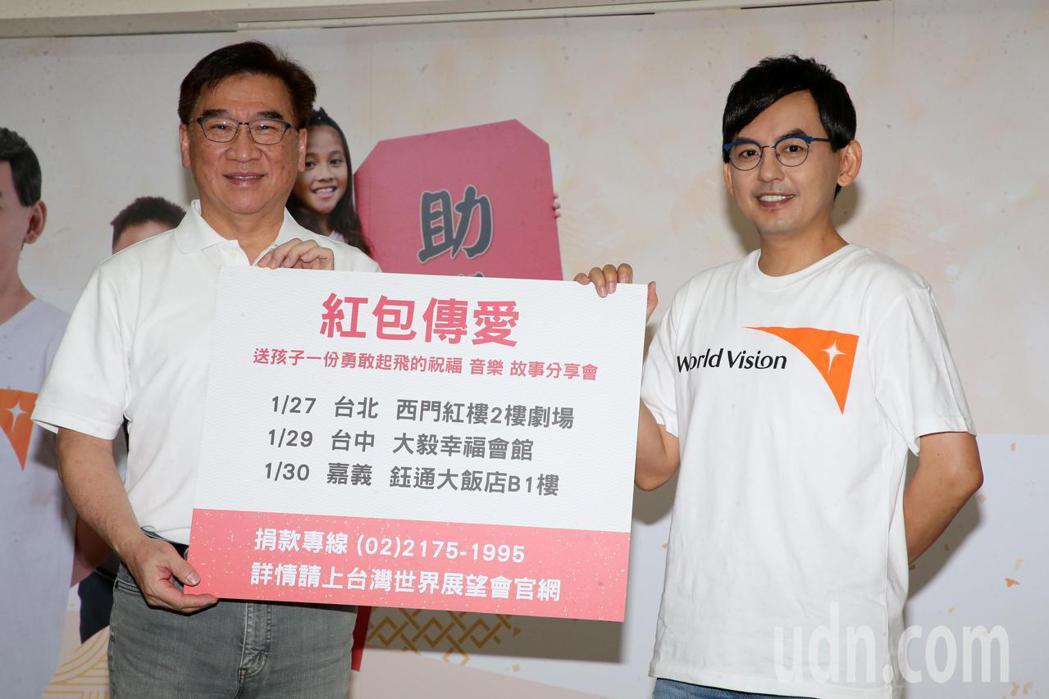 黃子佼(右)與台灣世界展望會會長王偉華(左)一起呼籲大家響應「紅包傳愛,送孩子一...