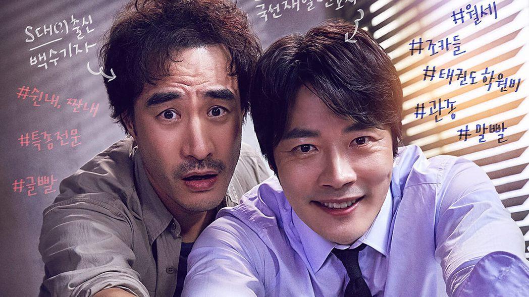 裴晟佑(左)酒駕被「延遲的正義」踢出劇組,權相佑戲中搭檔將換人。圖/摘自friD