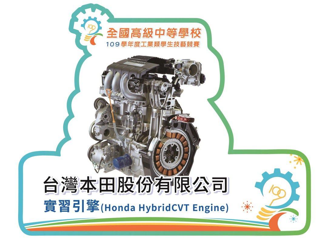 捐贈INSIGHT Hybrid CVT實習引擎。 圖/Honda Taiwan...