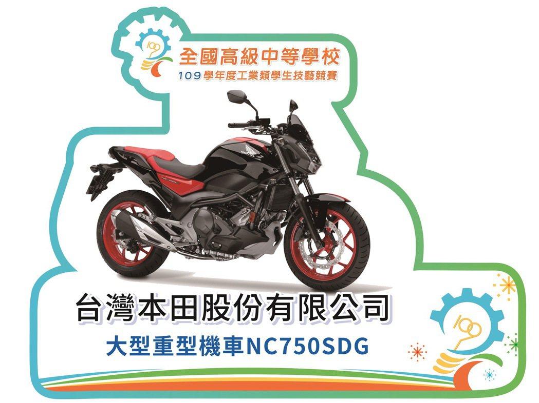 捐贈16年式NC750SDG重機。 圖/Honda Taiwan提供