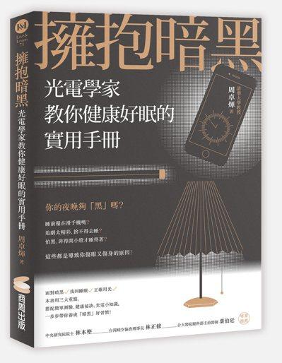 .書名:擁抱暗黑:光電學家教你健康好眠的實用手冊.作者:周卓煇 .出版社...