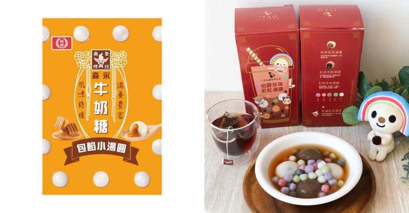 圖/儂儂提供  桂冠森永牛奶糖 包餡小湯圓 $89、OPEN!X一手私藏世界紅茶專賣-伯爵珍珠彩虹湯圓 $189