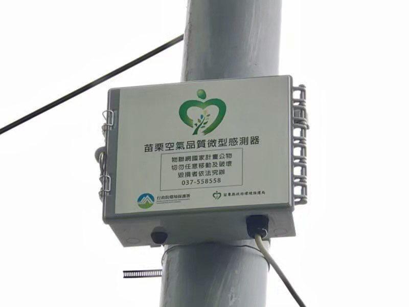苗栗縣環保局使用的國產空氣品質感測器,數據品質滿意度高達97%。業者提供