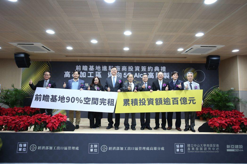 高雄加工區今(22)日舉行聯合投資簽約典禮,包括美商安天德、先進醫資、台灣生理感...