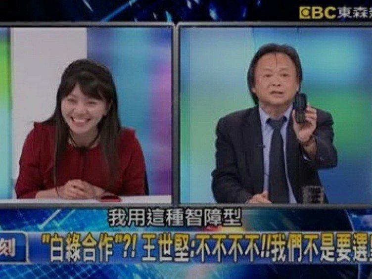 台北市議員王世堅,在電視節目中說,自己沒使用智慧型手機。圖/翻攝自東森新聞