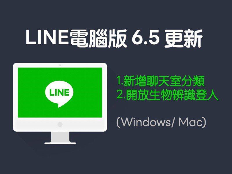 LINE推出電腦版6.5雙平台更新,新增聊天室分類功能與開放生物辨識登入。圖/摘自LINE台灣官方部落格