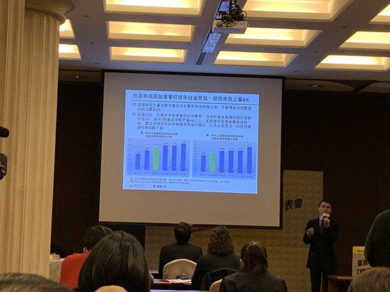 國泰台大產學合作團隊預測台灣明年經濟成長率為3.2%,明顯較主計總處和中央銀行保守。 記者仝澤蓉/攝影