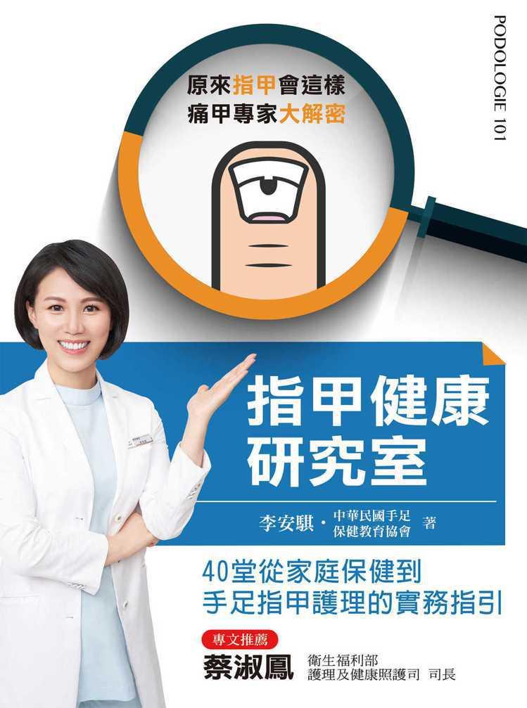 書名:《指甲健康研究室》 作者:李安騏 出版社:莫克文化/城邦文化 出版時...