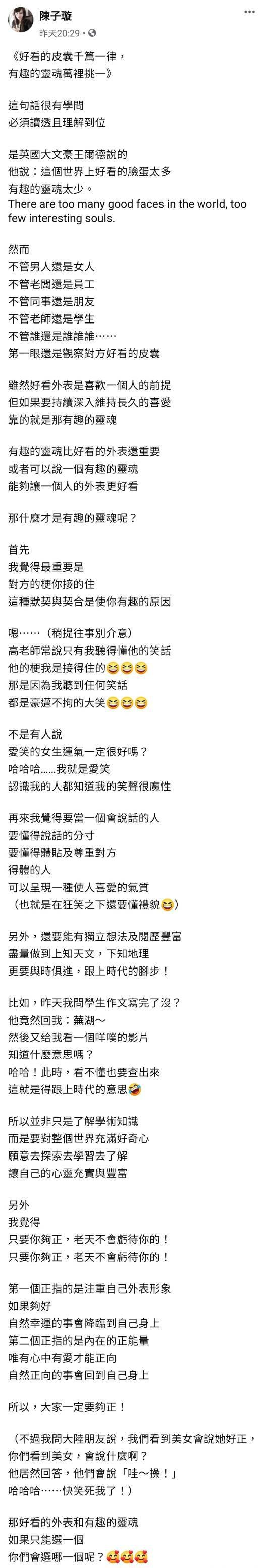 陳子璇再次回憶起與高國華的點點滴滴。圖/擷自臉書