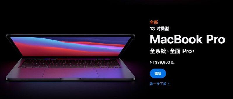 M1 Mac23日正式開賣,元旦後可到貨。擷自官網
